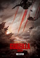 Godzilla - South Korean Movie Poster (xs thumbnail)