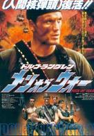 Men Of War - Japanese Movie Poster (xs thumbnail)