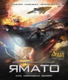 Uchû senkan Yamato - Russian Blu-Ray cover (xs thumbnail)