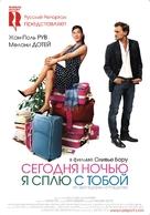 Ce soir je dors chez toi - Russian Movie Poster (xs thumbnail)
