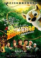 Sur la piste du Marsupilami - Chinese Movie Poster (xs thumbnail)