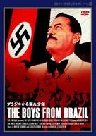 The Boys from Brazil - Japanese Movie Cover (xs thumbnail)