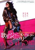 Janis Et John - Japanese Movie Poster (xs thumbnail)