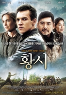 The Children of Huang Shi - South Korean Movie Poster (xs thumbnail)