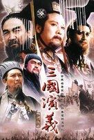 """San guo yan yi"" - Chinese Movie Cover (xs thumbnail)"