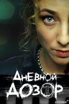 Dnevnoy dozor - Russian poster (xs thumbnail)