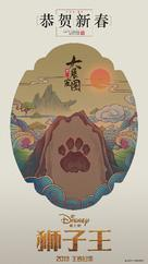The Lion King - Chinese Movie Poster (xs thumbnail)