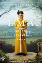 Emma - Bulgarian Movie Poster (xs thumbnail)