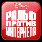 Ralph Breaks the Internet - Russian Logo (xs thumbnail)