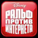 Ralph Breaks the Internet - Russian Logo (xs thumbnail)