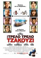 Hot Tub Time Machine - Greek Movie Poster (xs thumbnail)
