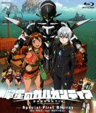 """Suisei no Gargantia"" - Japanese Blu-Ray cover (xs thumbnail)"