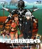 """Suisei no Gargantia"" - Japanese Blu-Ray movie cover (xs thumbnail)"