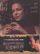 Escuchando a Gabriel - Taiwanese Movie Poster (xs thumbnail)