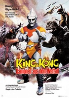 Gojira tai Megaro - German Movie Poster (xs thumbnail)