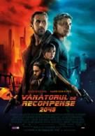 Blade Runner 2049 - Romanian Movie Poster (xs thumbnail)