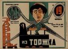 Zakroyshchik iz Torzhka - Soviet Movie Poster (xs thumbnail)