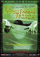 One Missed Call 2 - Russian Movie Poster (xs thumbnail)