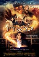 Inkheart - Israeli Movie Poster (xs thumbnail)