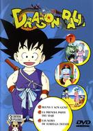"""Dragon Ball"" - Spanish Movie Cover (xs thumbnail)"