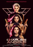 Charlie's Angels - Bulgarian Movie Poster (xs thumbnail)