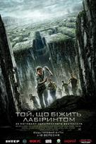 The Maze Runner - Ukrainian Movie Poster (xs thumbnail)