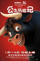 Ferdinand - Chinese Movie Poster (xs thumbnail)