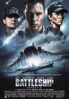 Battleship - Greek Movie Poster (xs thumbnail)