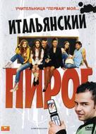 Ultimi della classe - Russian DVD cover (xs thumbnail)