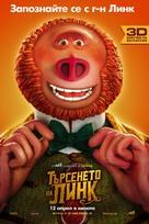 Missing Link - Bulgarian Movie Poster (xs thumbnail)