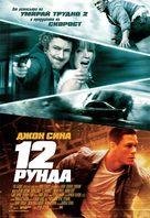 12 Rounds - Bulgarian Movie Poster (xs thumbnail)