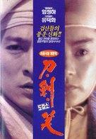 Dao jian xiao - South Korean poster (xs thumbnail)