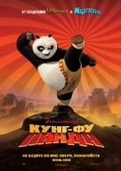 Kung Fu Panda - Russian Movie Poster (xs thumbnail)