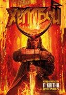 Hellboy - Ukrainian Movie Poster (xs thumbnail)
