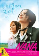 Nana - South Korean poster (xs thumbnail)
