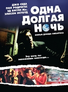 One Long Night - Russian Movie Poster (xs thumbnail)
