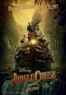 Jungle Cruise - Belgian Movie Poster (xs thumbnail)