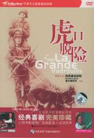 La grande vadrouille - Chinese Movie Cover (xs thumbnail)