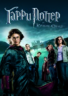 Harry Potter and the Goblet of Fire - Russian DVD movie cover (xs thumbnail)