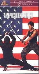 American Ninja - Russian VHS cover (xs thumbnail)