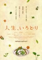 Jinsei, irodori - Japanese Movie Poster (xs thumbnail)