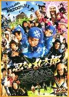 Nintama Rantarô - Japanese Movie Poster (xs thumbnail)