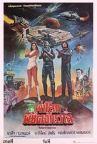 Starcrash - Thai Movie Poster (xs thumbnail)