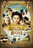 Fünf Freunde - South Korean Movie Poster (xs thumbnail)