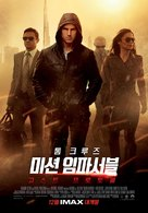 Mission: Impossible - Ghost Protocol - South Korean Movie Poster (xs thumbnail)