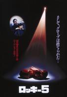 Rocky V - Hong Kong Movie Poster (xs thumbnail)