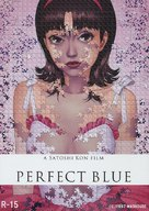 Perfect Blue - Japanese Movie Poster (xs thumbnail)
