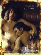 Bangkok Love Story - Thai poster (xs thumbnail)