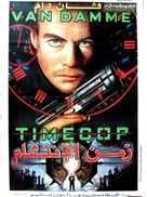 Timecop - Egyptian Movie Poster (xs thumbnail)