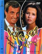 Joyeuses Pâques - Russian DVD cover (xs thumbnail)